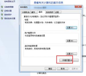 wireshark环境变量设置