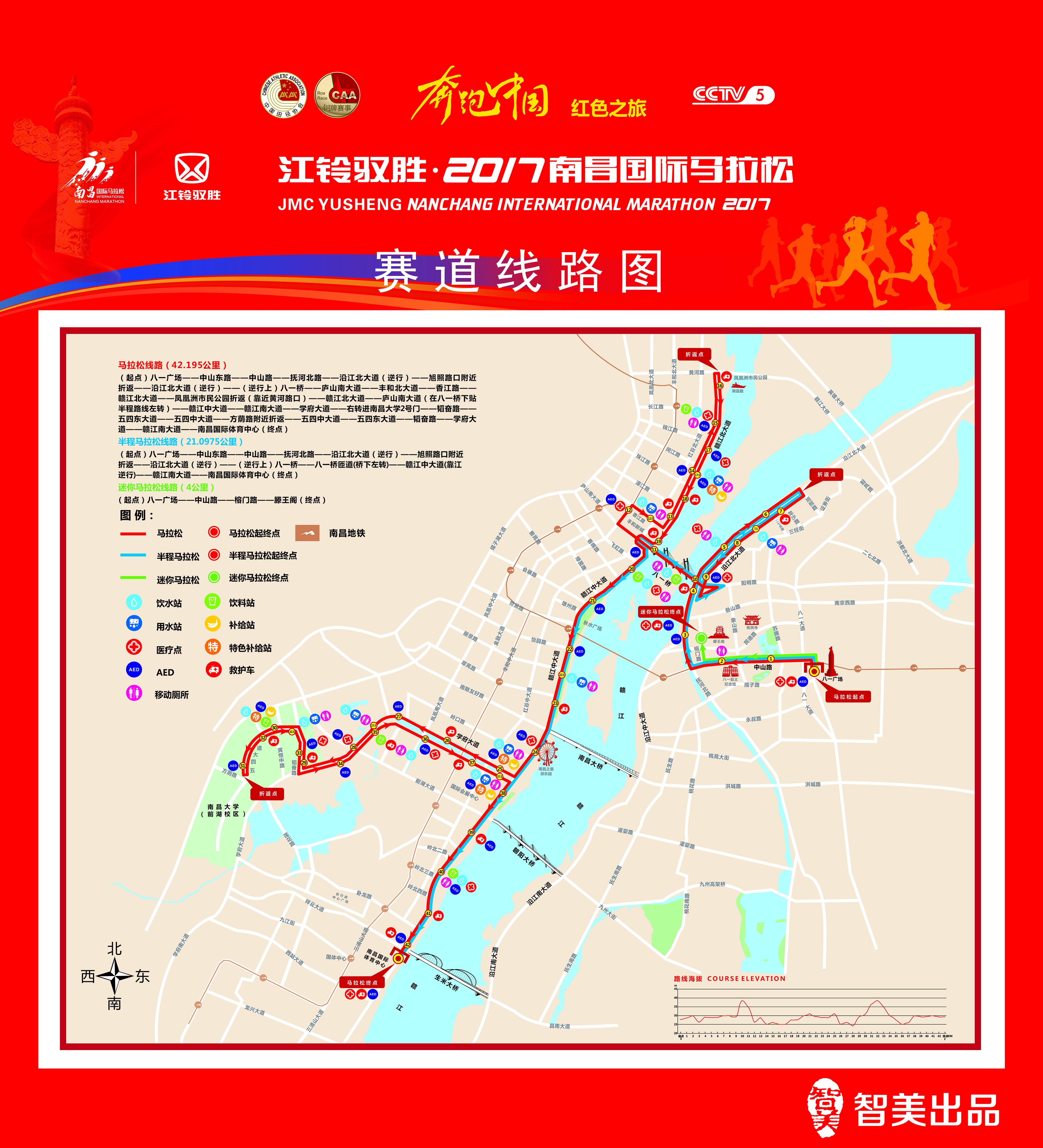 南昌国际马拉松路线图(高清)-已更新2018-第三届